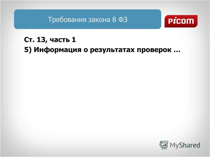 Требования закона 8 ФЗ Ст. 13, часть 1 5) Информация о результатах проверок …