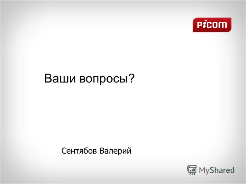 Ваши вопросы? Сентябов Валерий