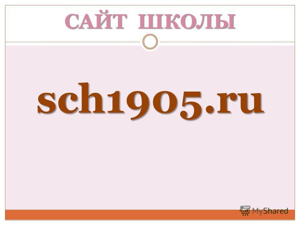 САЙТ ШКОЛЫ sch1905.ru