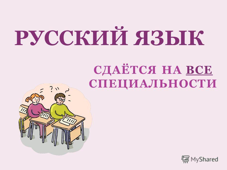 СДАЁТСЯ НА ВСЕ СПЕЦИАЛЬНОСТИ РУССКИЙ ЯЗЫК