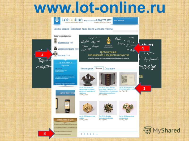1 2 3 4 www.lot-online.ru