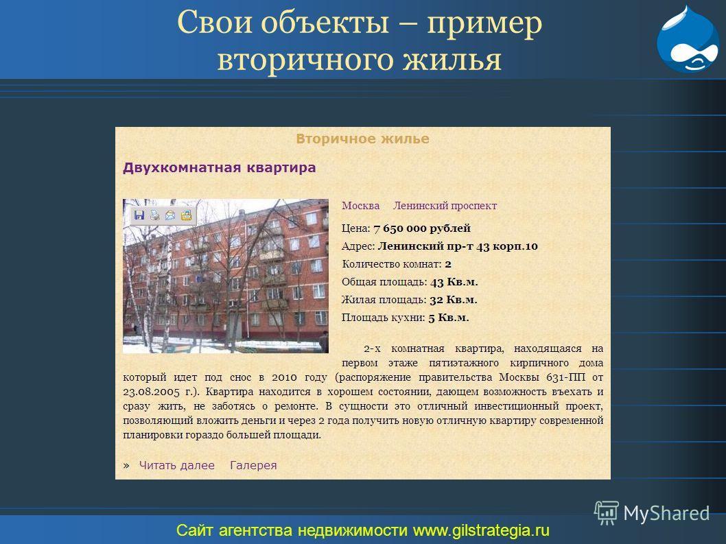 Свои объекты – пример вторичного жилья Сайт агентства недвижимости www.gilstrategia.ru