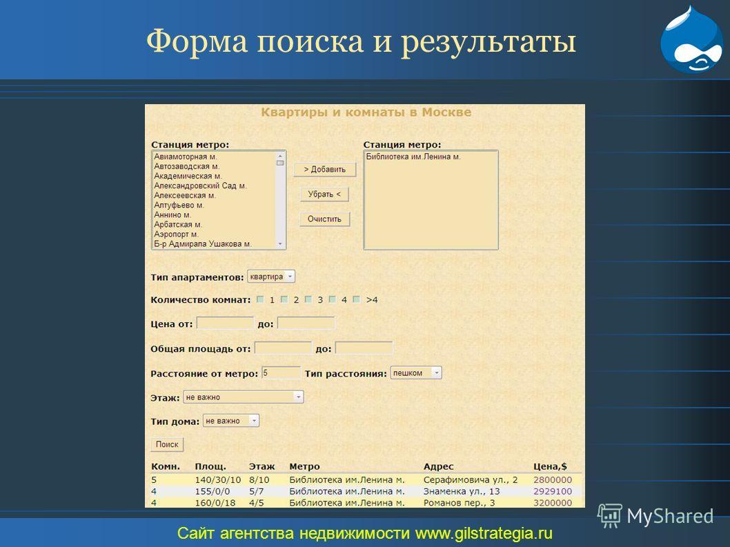 Форма поиска и результаты Сайт агентства недвижимости www.gilstrategia.ru