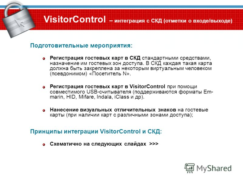 Подготовительные мероприятия: Регистрация гостевых карт в СКД стандартными средствами, назначение им гостевых зон доступа. В СКД каждая такая карта должна быть закреплена за некоторым виртуальным человеком (псевдонимом) «Посетитель N». Принципы интег