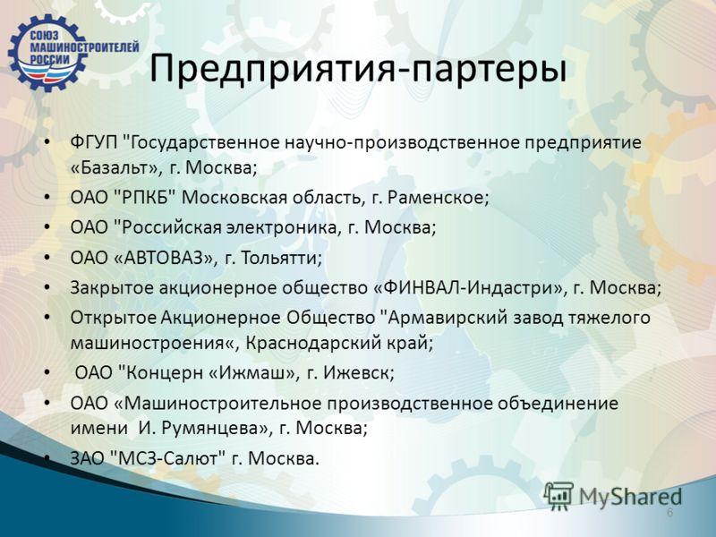 Предприятия-партеры ФГУП