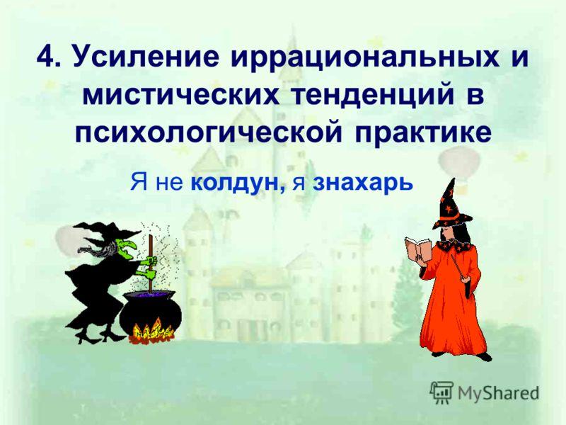 4. Усиление иррациональных и мистических тенденций в психологической практике Я не колдун, я знахарь