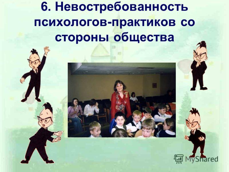 6. Невостребованность психологов-практиков со стороны общества