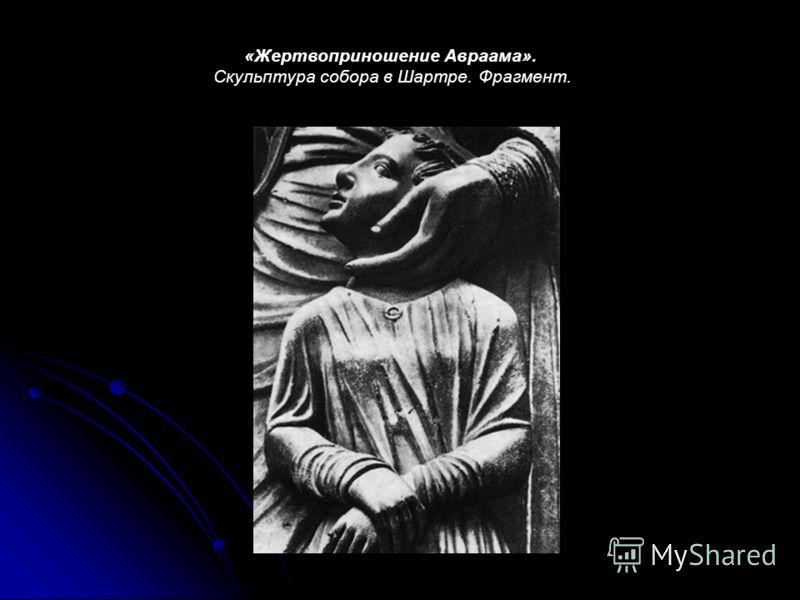 «Жертвоприношение Авраама». Скульптура собора в Шартре. Фрагмент.