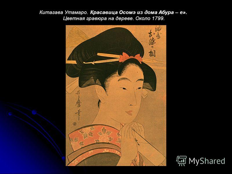 Китагава Утамаро. Красавица Осомэ из дома Абура – е». Цветная гравюра на дереве. Около 1799.