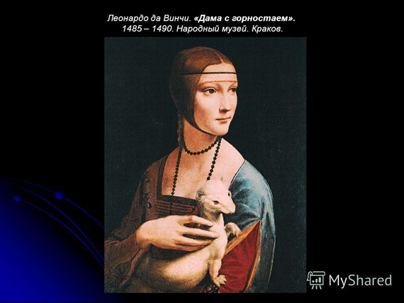 Леонардо да Винчи. «Дама с горностаем». 1485 – 1490. Народный музей. Краков.