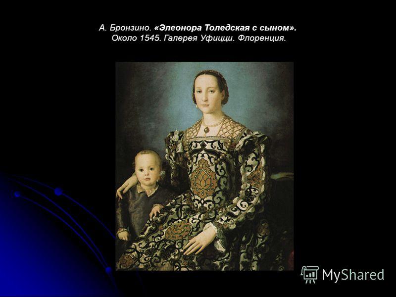 А. Бронзино. «Элеонора Толедская с сыном». Около 1545. Галерея Уфицци. Флоренция.