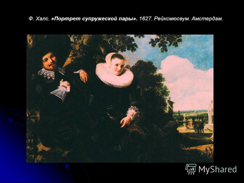 Ф. Халс. «Портрет супружеской пары». 1627. Рейксмюсеум. Амстердам.