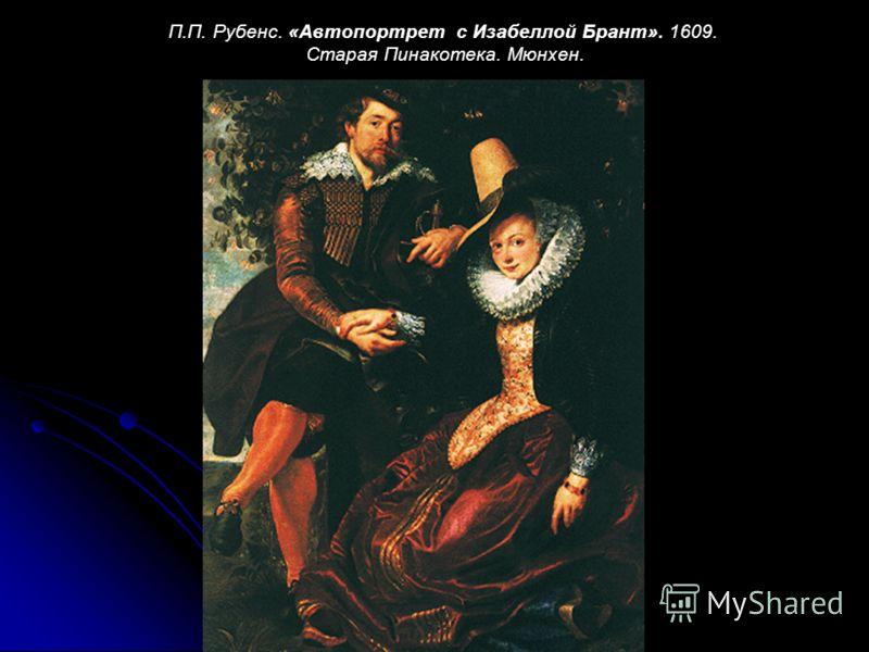 П.П. Рубенс. «Автопортрет с Изабеллой Брант». 1609. Старая Пинакотека. Мюнхен.