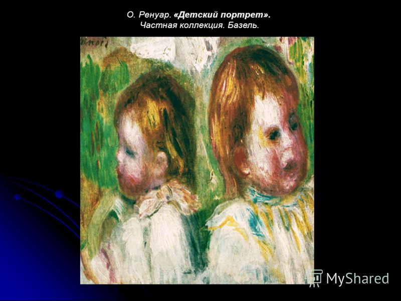 О. Ренуар. «Детский портрет». Частная коллекция. Базель.