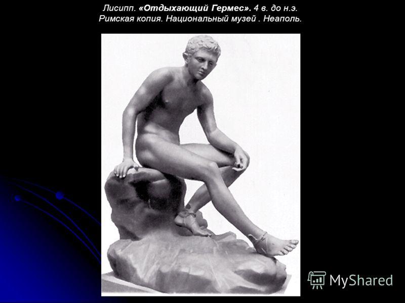 Лисипп. «Отдыхающий Гермес». 4 в. до н.э. Римская копия. Национальный музей. Неаполь.