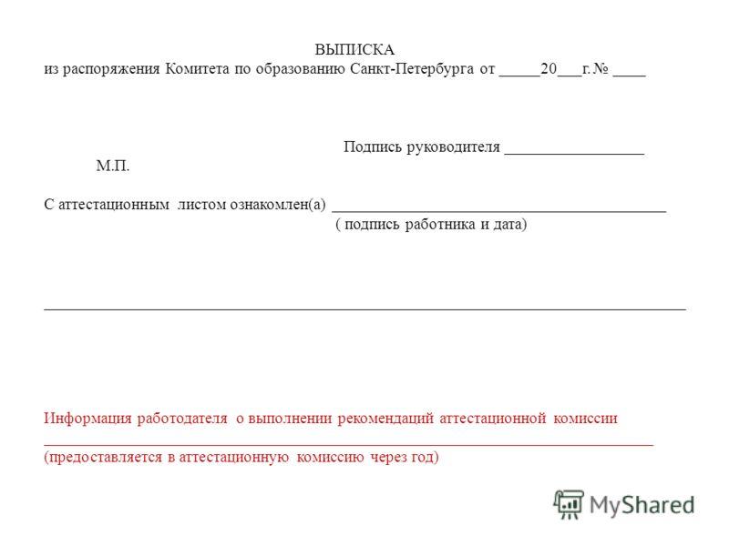ВЫПИСКА из распоряжения Комитета по образованию Санкт-Петербурга от _____20___г. ____ Подпись руководителя _________________ М.П. С аттестационным листом ознакомлен(а) _________________________________________ ( подпись работника и дата) ____________