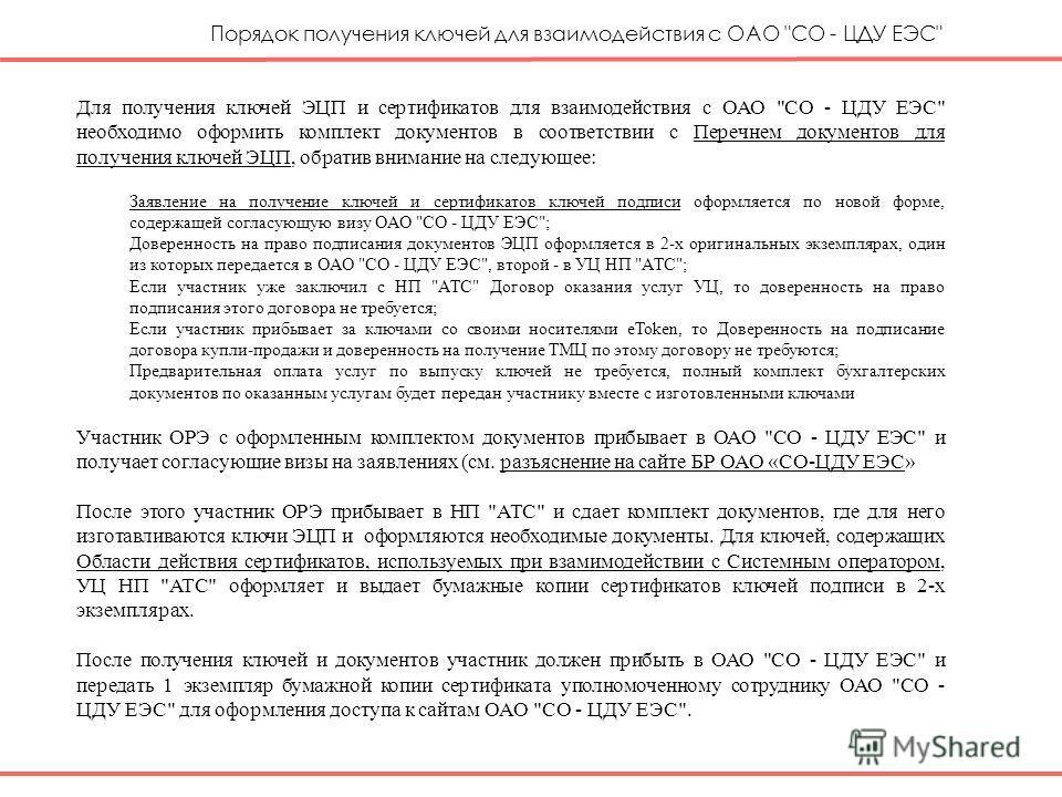 Для получения ключей ЭЦП и сертификатов для взаимодействия с ОАО