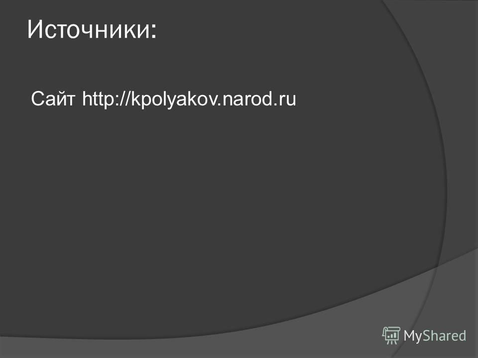 Источники: Сайт http://kpolyakov.narod.ru