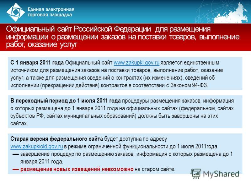 "Презентация на тему: ""Www.roseltorg.ru Общероссийский ..."
