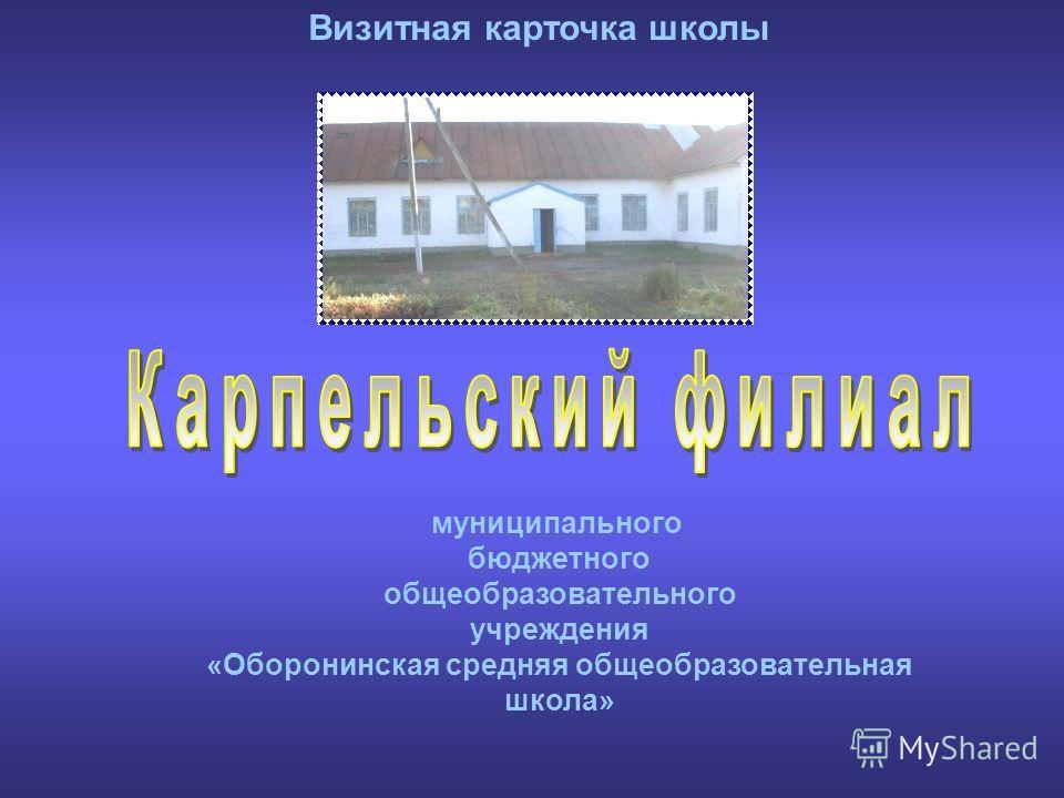 Визитная карточка школы муниципального бюджетного общеобразовательного учреждения «Оборонинская средняя общеобразовательная школа»