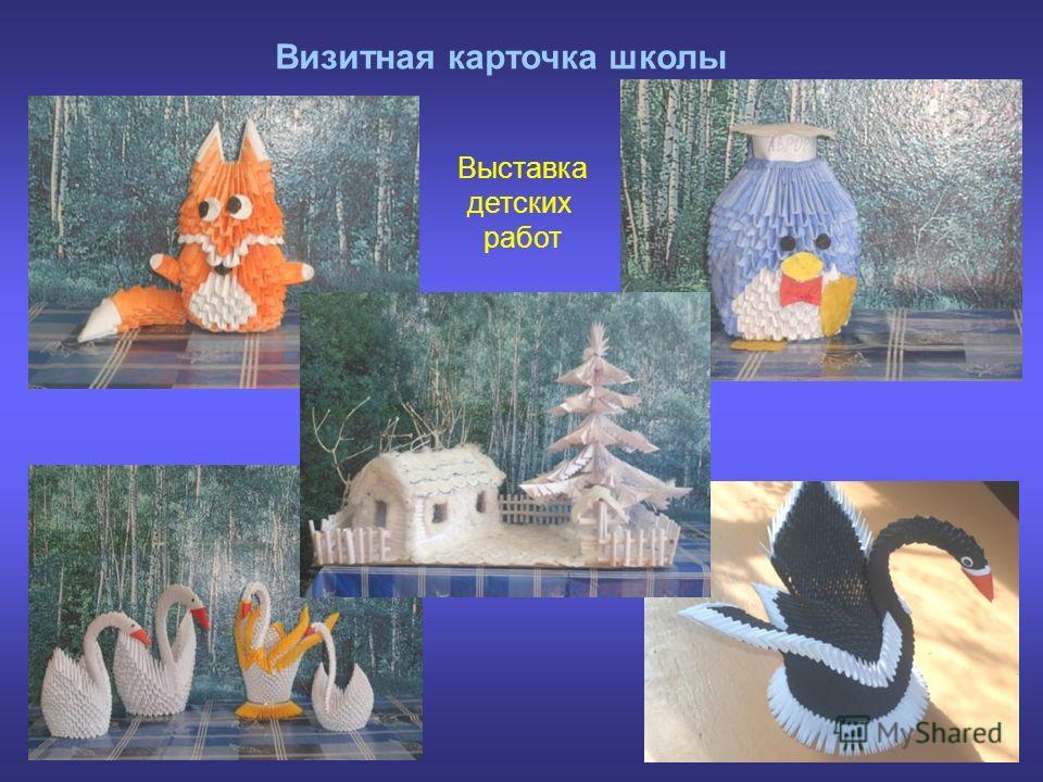 Визитная карточка школы Выставка детских работ
