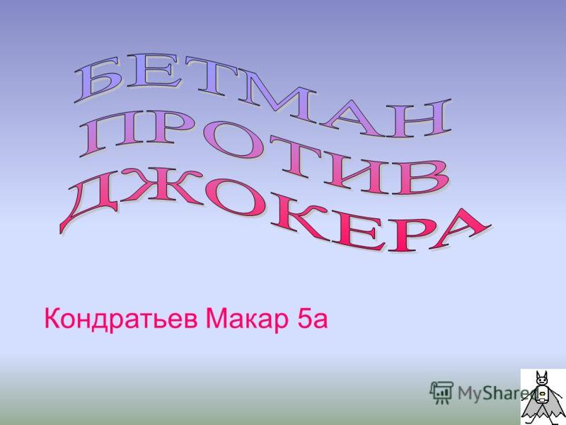 Кондратьев Макар 5а