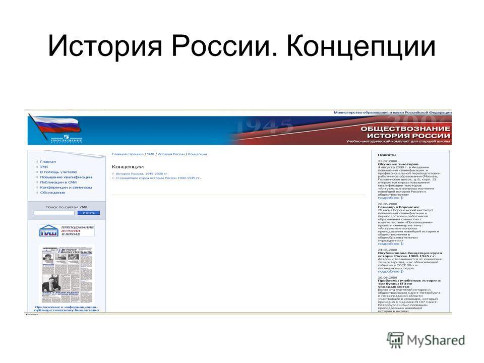 История России. Концепции