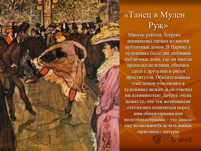 Публичный дом: «Танец в Мулен Руж»; «Танец в Мулен Руж»; «Танец в Мулен Руж»; «Танец в Мулен Руж»; «Флирт». «Флирт». «Флирт».
