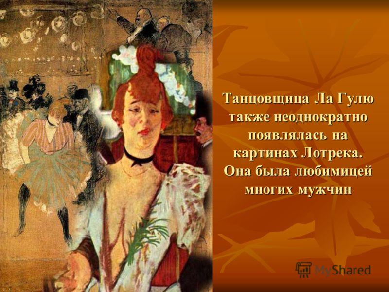 Неотъемлемым персонажем картин Лотрека была Ша- Ю-Као,известная в Мулен Руж клоунесса