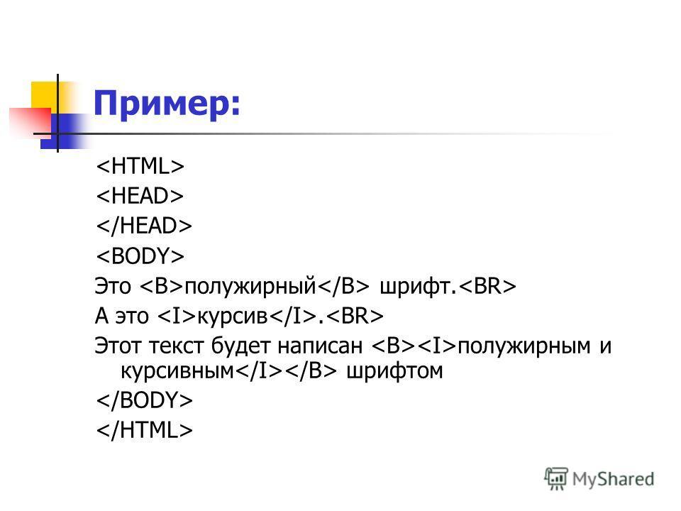 Пример: Это полужирный шрифт. А это курсив. Этот текст будет написан полужирным и курсивным шрифтом