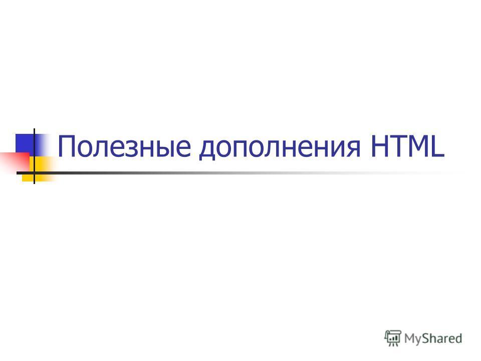 Полезные дополнения HTML