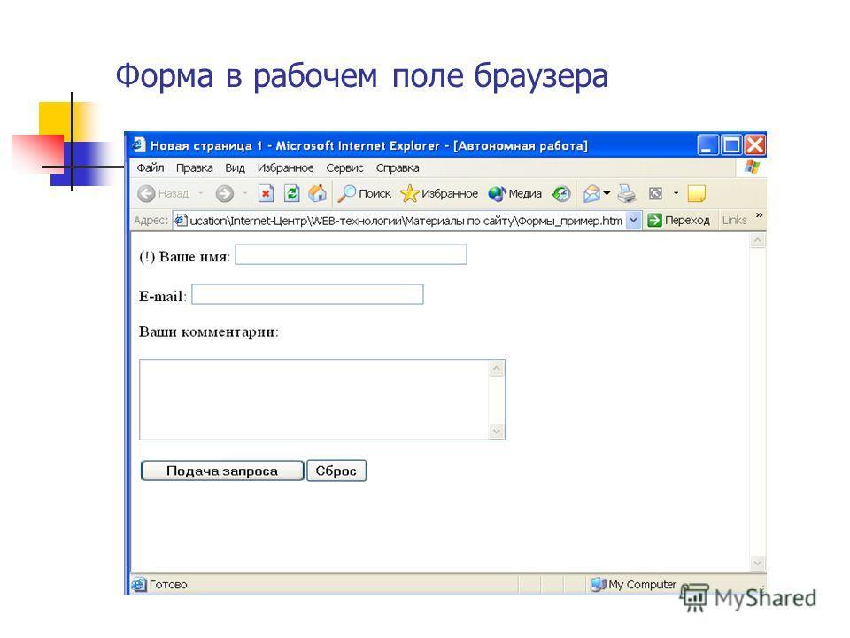 Форма в рабочем поле браузера