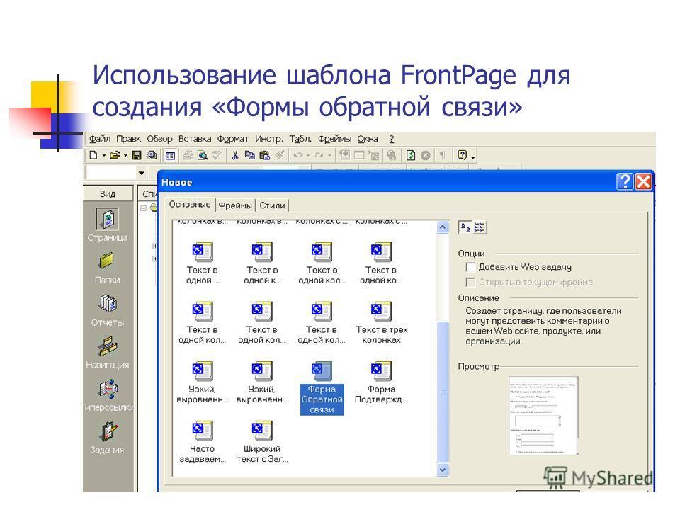 Использование шаблона FrontPage для создания «Формы обратной связи»