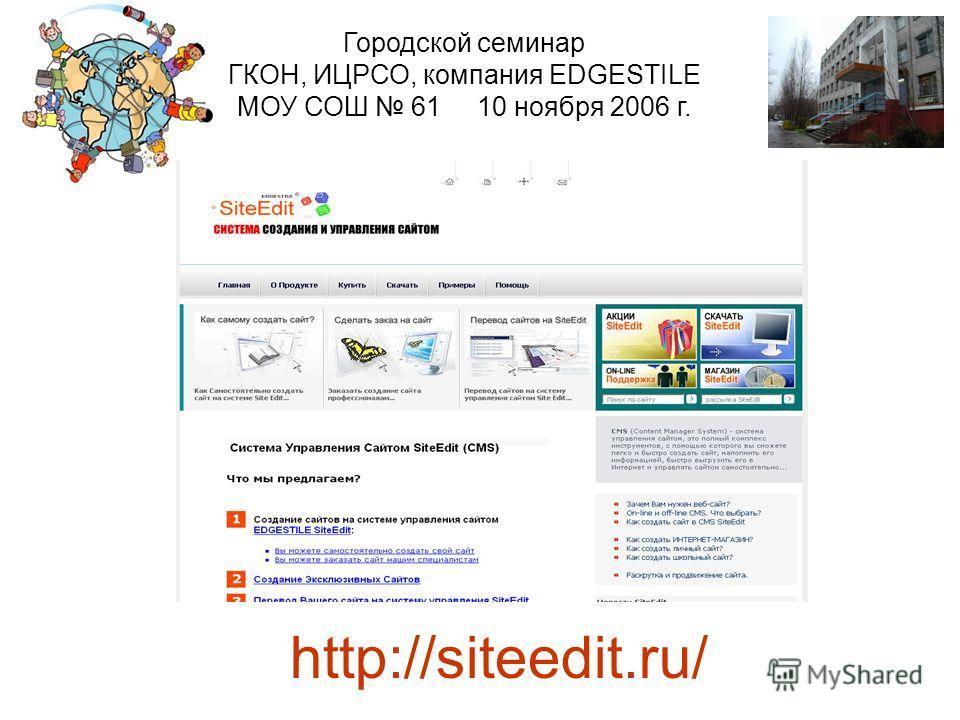 Городской семинар ГКОН, ИЦРСО, компания EDGESTILE МОУ СОШ 61 10 ноября 2006 г. http://siteedit.ru/