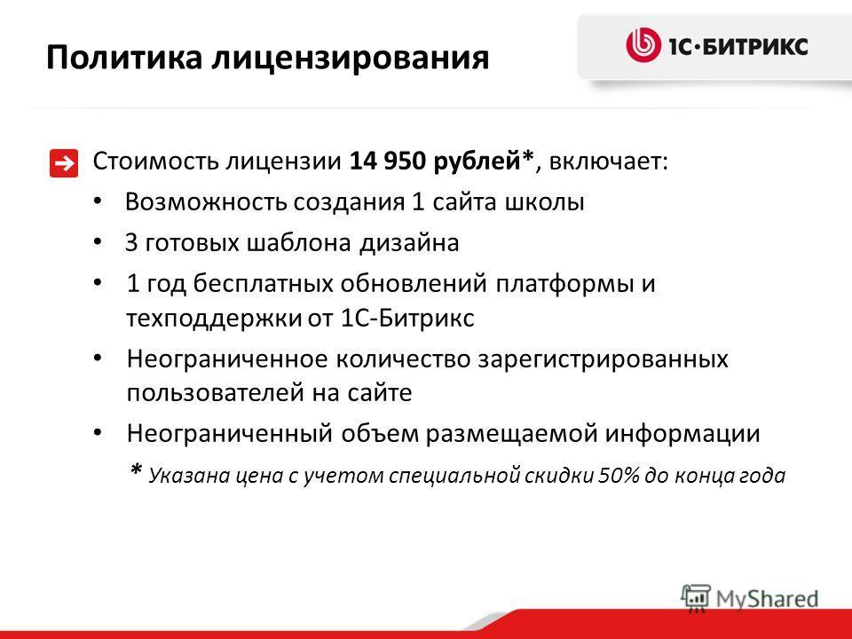Стоимость лицензии 14 950 рублей*, включает: Возможность создания 1 сайта школы 3 готовых шаблона дизайна 1 год бесплатных обновлений платформы и техподдержки от 1С-Битрикс Неограниченное количество зарегистрированных пользователей на сайте Неогранич