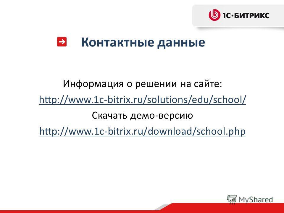 Контактные данные Информация о решении на сайте: http://www.1c-bitrix.ru/solutions/edu/school/ Скачать демо-версию http://www.1c-bitrix.ru/download/school.php