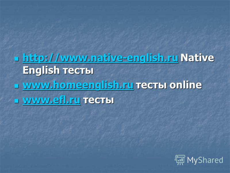 http://www.native-english.ru Native English тесты http://www.native-english.ru Native English тесты http://www.native-english.ru www.homeenglish.ru тесты online www.homeenglish.ru тесты online www.homeenglish.ru www.efl.ru тесты www.efl.ru тесты www.
