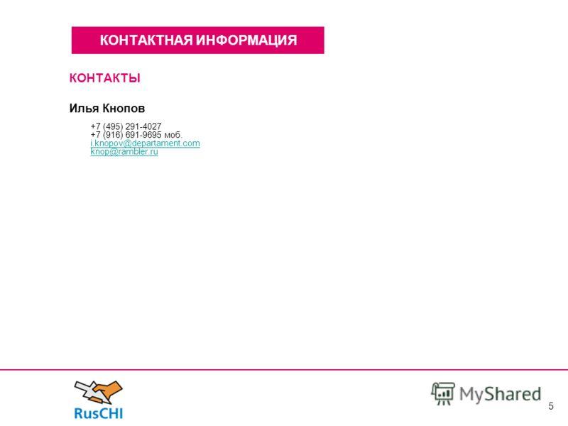 5 КОНТАКТНАЯ ИНФОРМАЦИЯ КОНТАКТЫ Илья Кнопов +7 (495) 291-4027 +7 (916) 691-9695 моб. i.knopov@departament.com knop@rambler.ru i.knopov@departament.com knop@rambler.ru