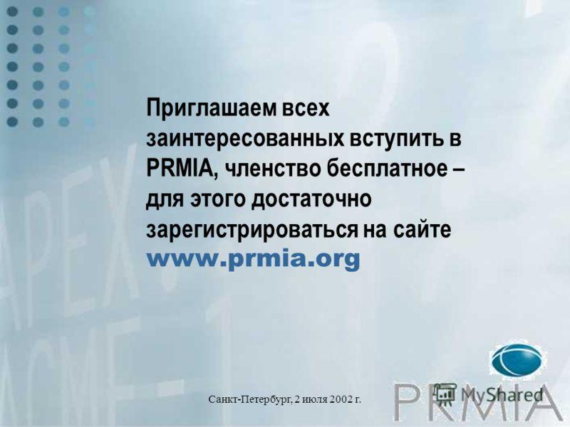 Санкт-Петербург, 2 июля 2002 г. Приглашаем всех заинтересованных вступить в PRMIA, членство бесплатное – для этого достаточно зарегистрироваться на сайте www.prmia.org