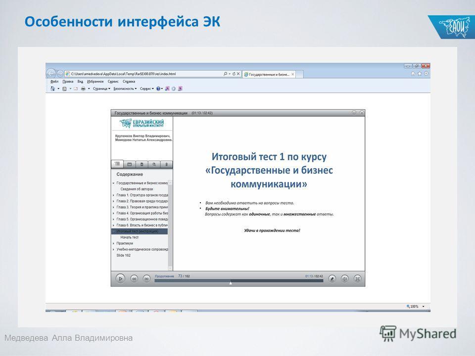 Медведева Алла Владимировна Особенности интерфейса ЭК Тест (1)