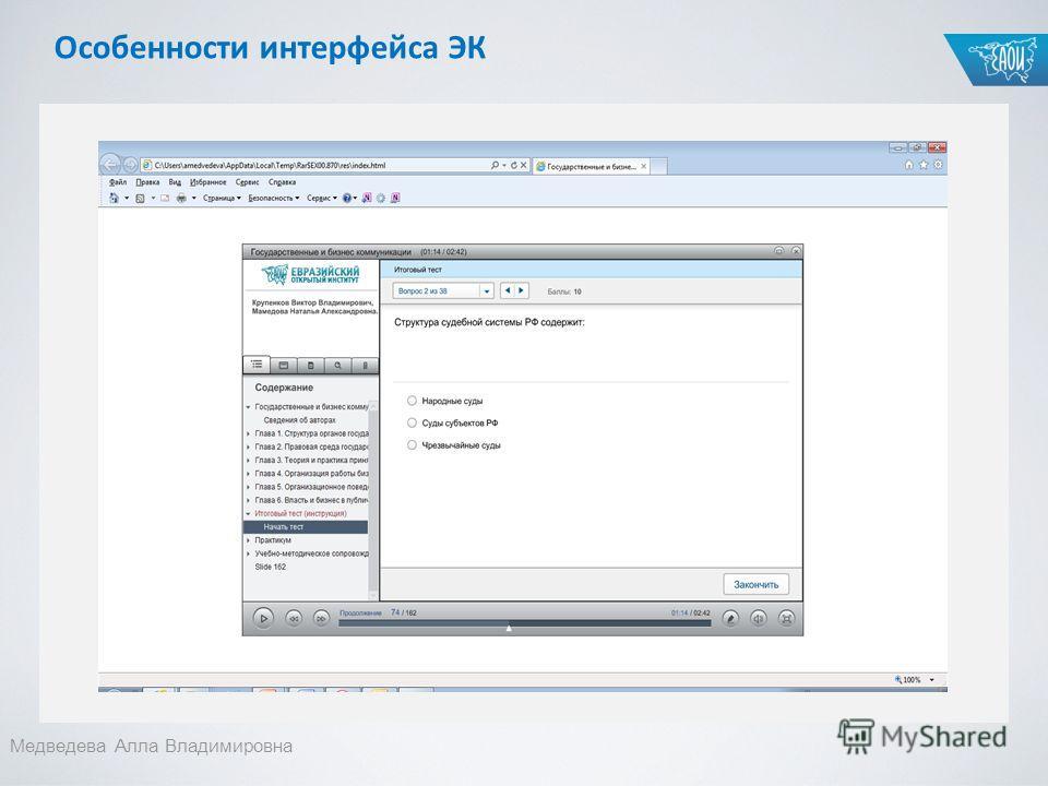 Медведева Алла Владимировна Особенности интерфейса ЭК Тест (2)