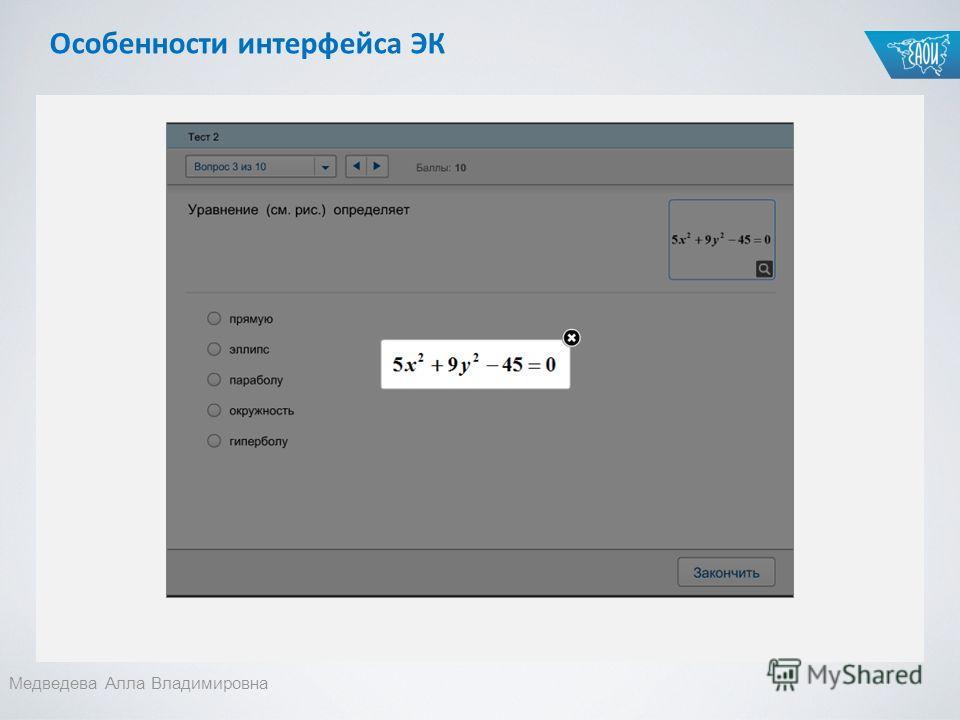 Медведева Алла Владимировна Особенности интерфейса ЭК Тест с рис.