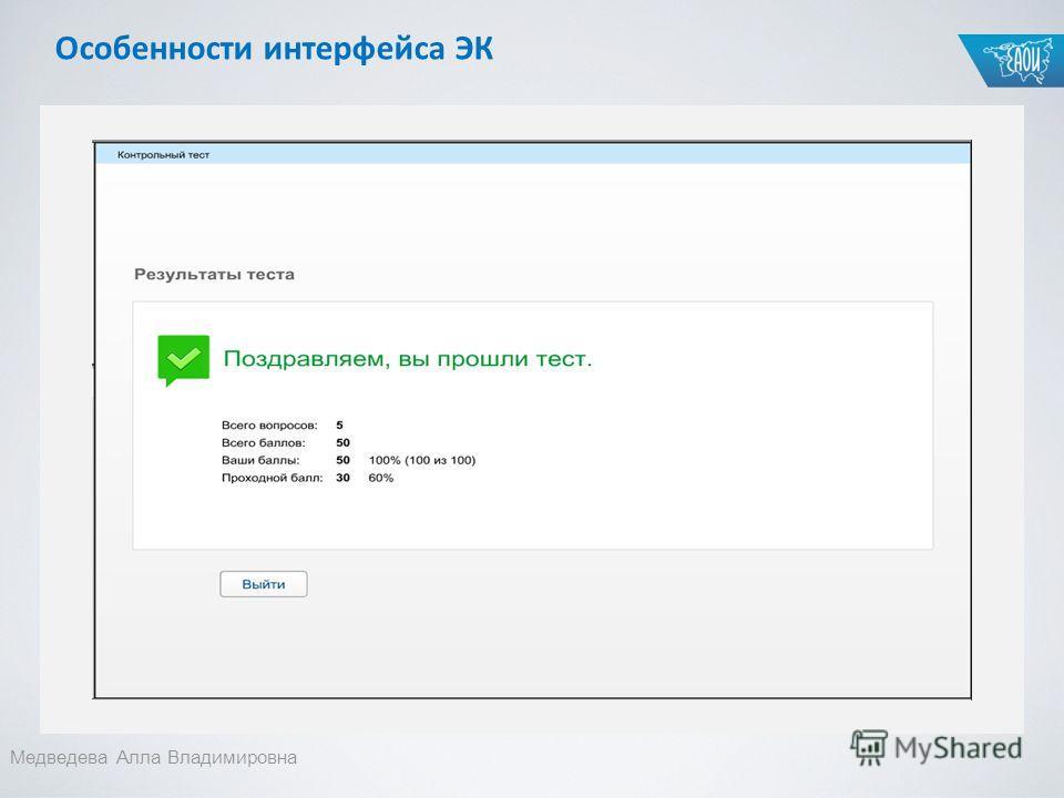 Медведева Алла Владимировна Особенности интерфейса ЭК Тест - результат