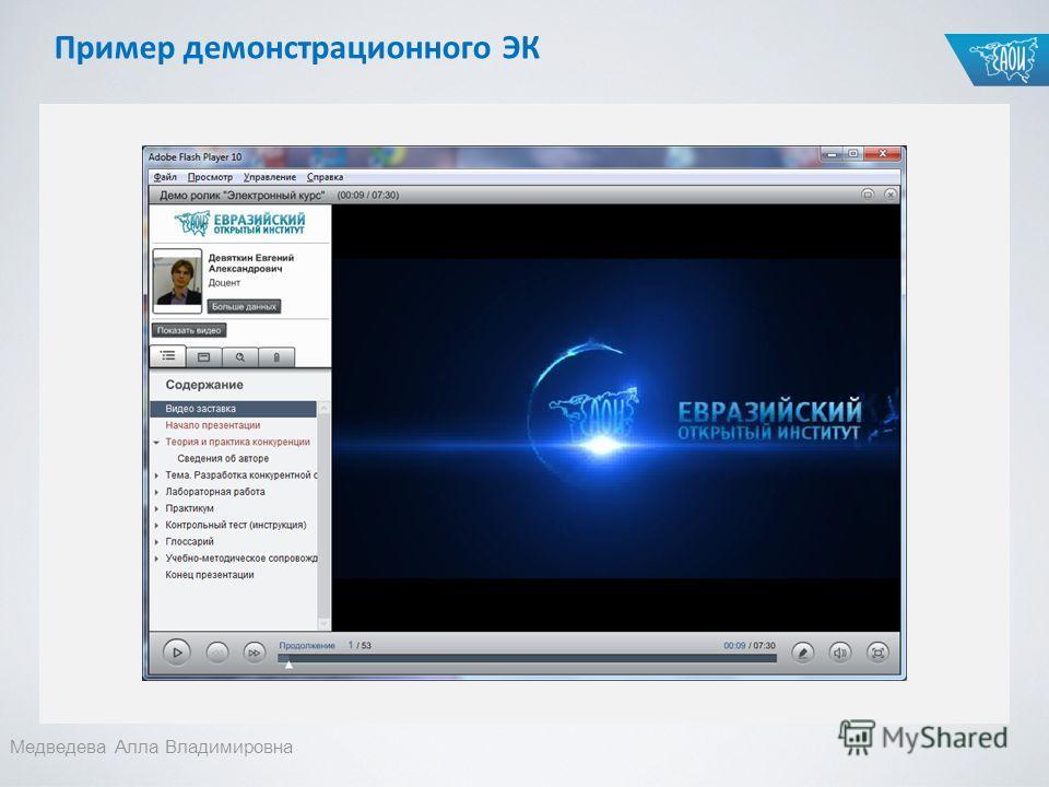 Медведева Алла Владимировна Пример демонстрационного ЭК Пример курса (запуск)
