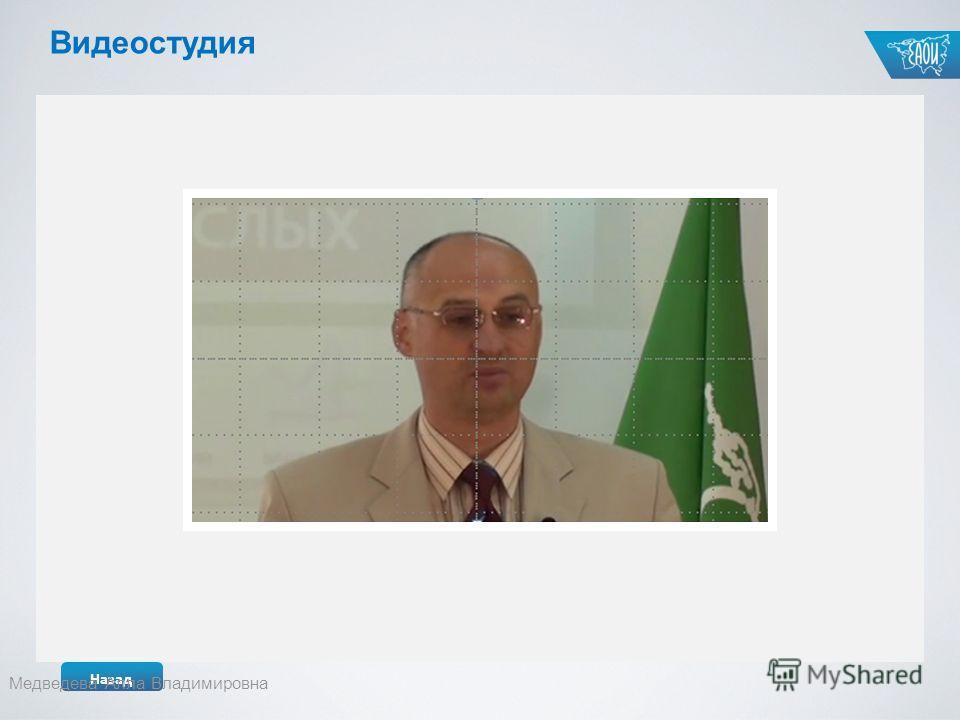 Назад Видеостудия Медведева Алла Владимировна видеолеки я