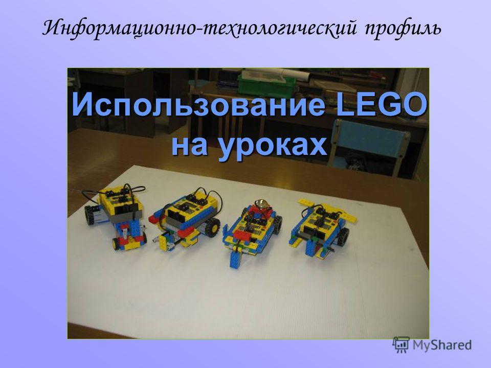 Использование LEGO на уроках Информационно-технологический профиль