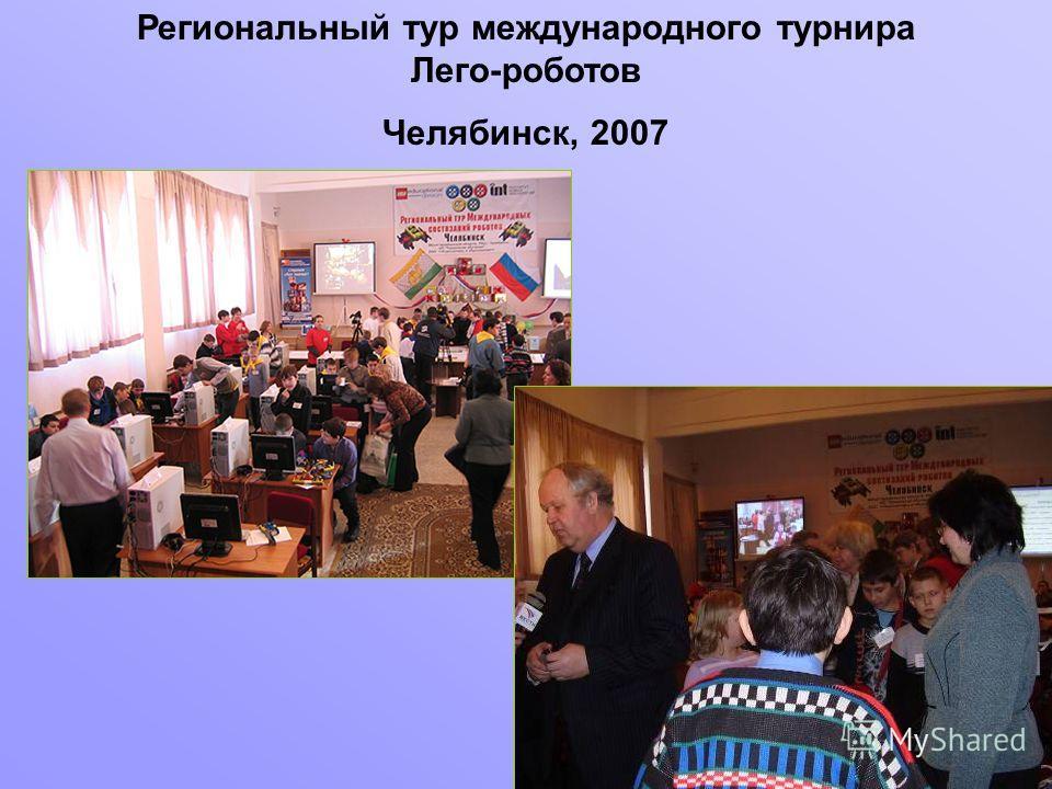 Региональный тур международного турнира Лего-роботов Челябинск, 2007
