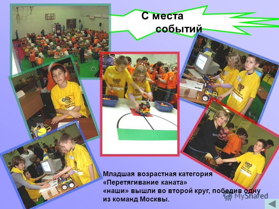 С места событий Младшая возрастная категория «Перетягивание каната» «наши» вышли во второй круг, победив одну из команд Москвы.