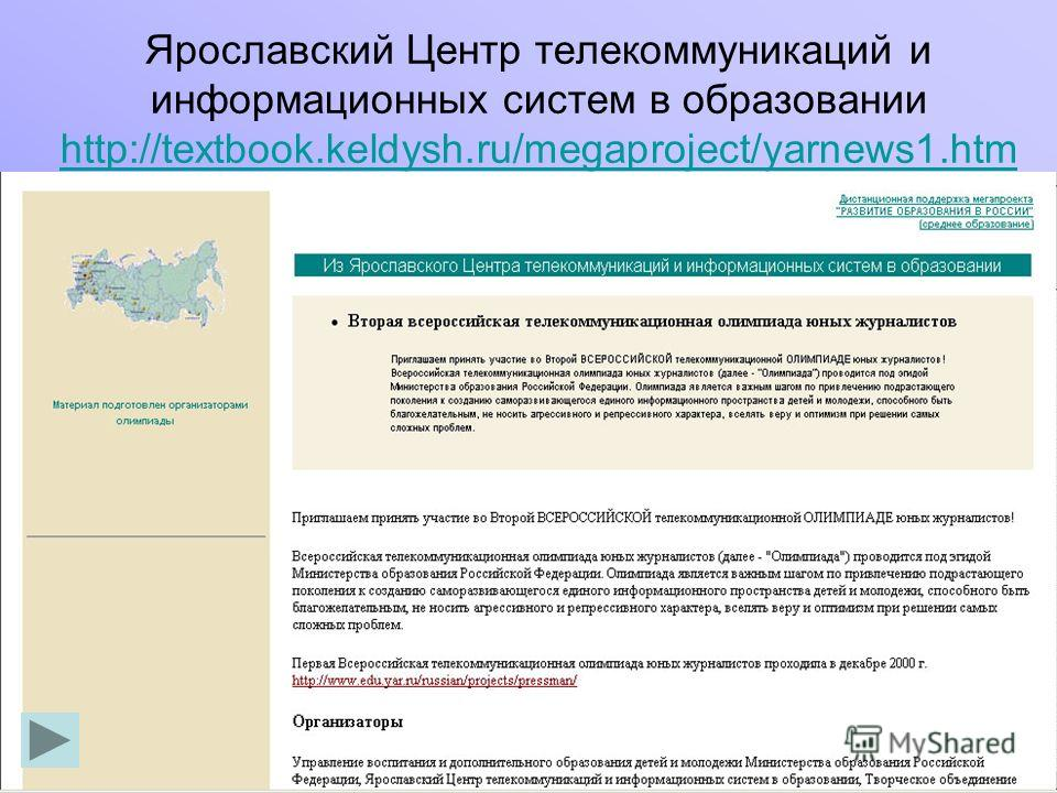 Ярославский Центр телекоммуникаций и информационных систем в образовании http://textbook.keldysh.ru/megaproject/yarnews1.htm http://textbook.keldysh.ru/megaproject/yarnews1.htm