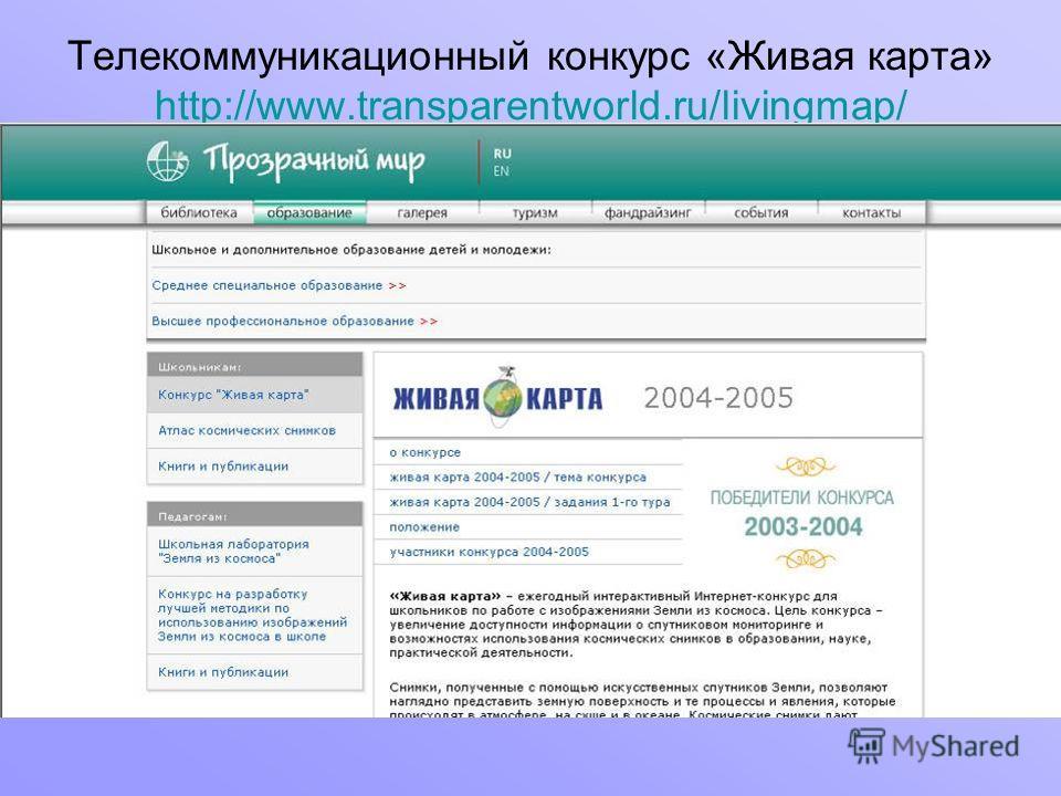 Телекоммуникационный конкурс «Живая карта» http://www.transparentworld.ru/livingmap/ http://www.transparentworld.ru/livingmap/